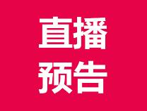 【直播预告】第二届中国(滨州·博兴)国际金属板材工业展览会明日开幕!