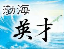"""含金量高创新度大!滨州重磅发布""""2020版人才新政"""""""
