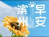 【早安滨州】11月22日 一分钟知天下(音频版)