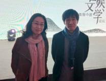 滨州高新区教师刘丽丽受邀参加首届中国自然文学论坛