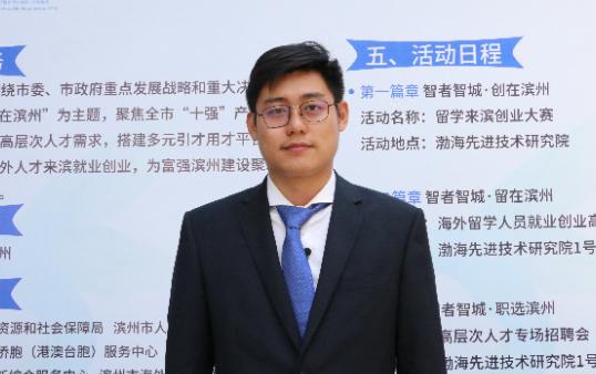 留学人才吴骞:相信在滨州优厚的政策下一定可以事业有成