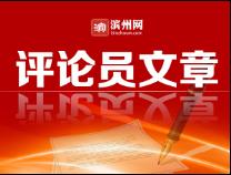 滨州日报评论员文章:必须坚持和发展中国特色社会主义