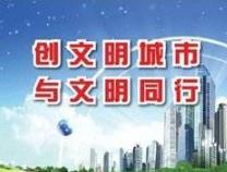 市安监局党组副书记李如山:实现创建与安全生产工作互动共进