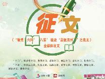 打造滨州文学大赛,扬滨州名气