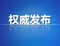 """重要《通告》請轉擴!今年在濱州要按""""規定動作""""過春節!"""