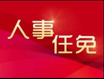 王体功任滨州市人民检察院检察长