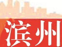 精彩滨州:城乡环卫一体化让滨州农村大变样