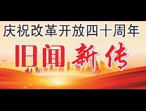 """【滨州改革开放""""旧闻新传""""】体育场馆:覆盖滨州城乡的新福利"""