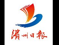滨州日报评论员文章:宜将剩勇追穷寇 慎终如始抓防控