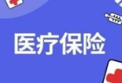 """《滨州市城乡居民基本医疗保险办法》全文发布 若干""""新政""""与您相关"""