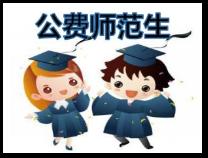 山东省师范生公费教育实施办法征求意见 每生每年生活补助4000元