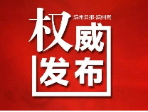 滨州市三个示范区入选乡村振兴齐鲁样板省级示范区名单