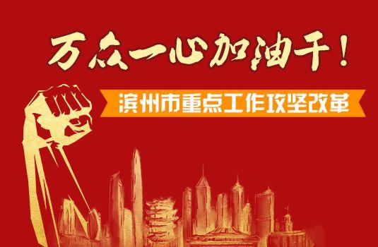 滨州市重点工作攻坚改革