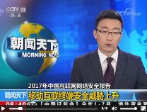 2017年中国互联网网络安全报告:移动互联终端安全威胁上升