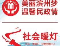 """【践行核心价值观】滨州6名困境未成年人经""""绿色通道""""回归校园"""