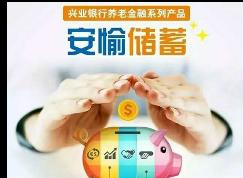 给爸妈的关心,兴业银行重磅推出安愉储蓄存款