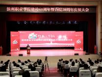 快讯!滨州职业学院建校65周年暨合院20周年庆祝大会召开
