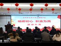 """滨州市住房公积金管理中心举办""""砥砺初心 积金为民""""演讲比赛"""