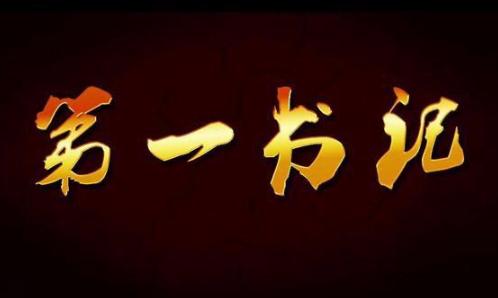 """滨州学院先后选派三任""""第一书记""""帮扶 麻店镇窦家村扶贫项目开花结果"""
