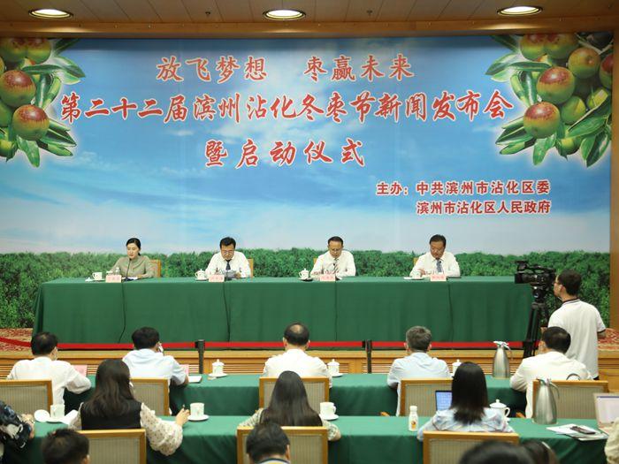 【视频】55秒!第二十二届滨州沾化冬枣节新闻发布会