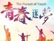 杨佳慧:暑期实践拉近了与社会的关系