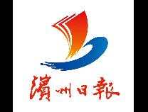 """滨州日报评论员:""""滨州企业日""""持续提升惠企利企便企实效"""