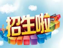 滨州学院成人学历教育开始招生啦!