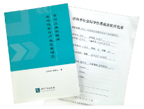滨州市第二十七次社会科学优秀成果奖一等奖:黄河三角洲海洋战略性新兴产业发展研究
