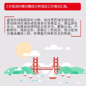 【一图读懂】市政府第13次常务会议:抓紧启动黄河四桥项目