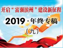 【2019·滨州日报年终专稿】新旧动能转换再起势 高质量发展谋新篇