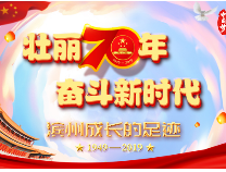 壮丽70年滨州成长足迹:1978年许世友来惠民地区视察 惠民地区行政公署建立
