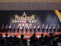 """15家驻滨金融机构荣获2021年富强滨州建设""""金星奖"""""""