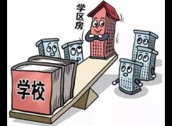 承诺升学、升值等九类违法房地产广告将被严打