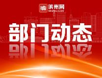濱州市委辦公室市級老領導學習黨的十九屆五中全會精神