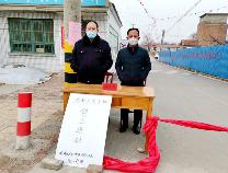 新春走基层|滨北街道办事处城关社区:设置关卡、劝返点 齐心协力抗击疫情