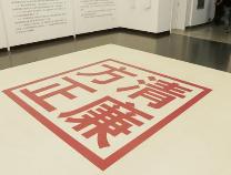 """新華社:春節談""""廉節"""",好家風是領導干部的""""防腐墻"""""""