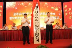 滨州农商银行正式挂牌 滨州农信社银行化改革全面完成