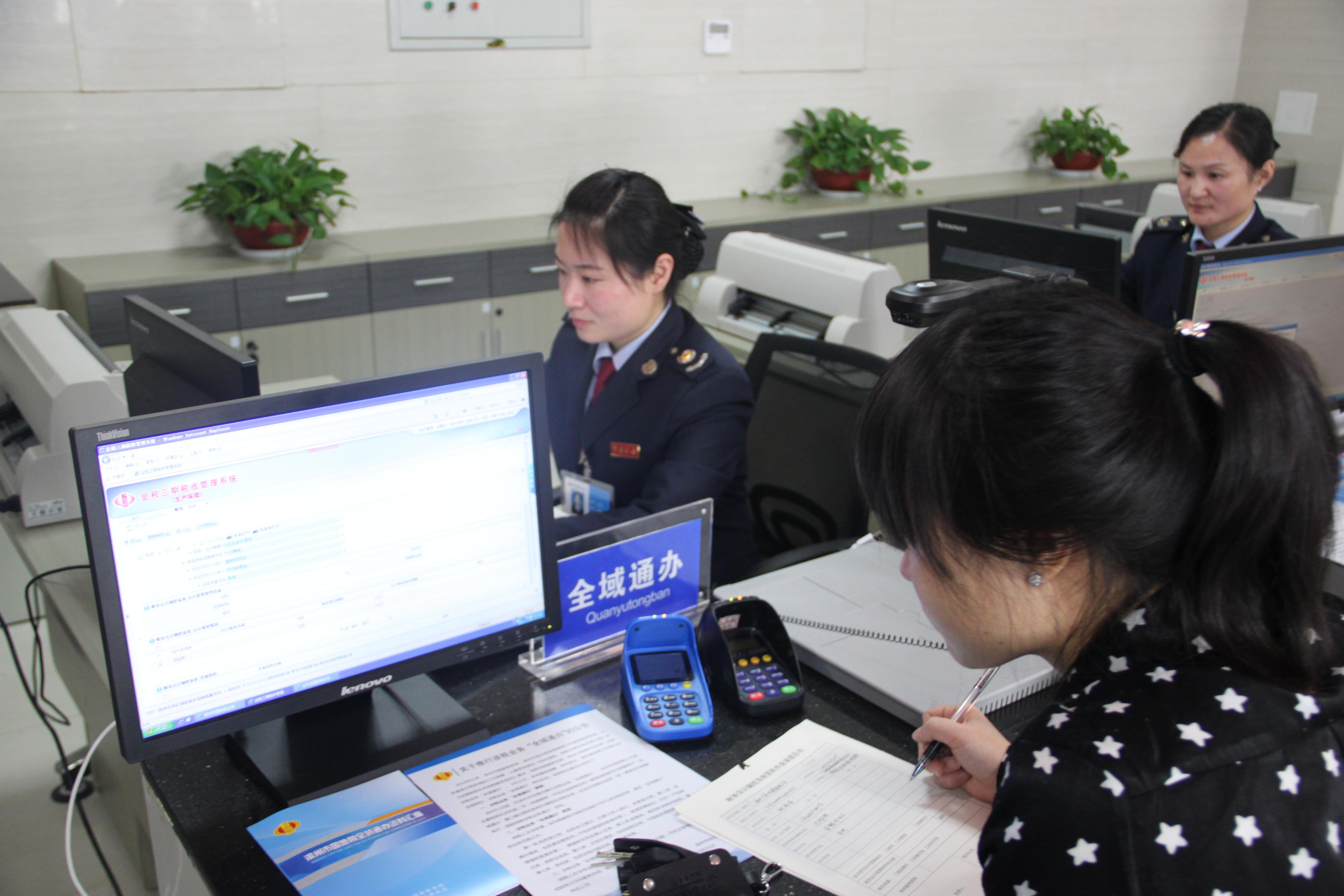"""滨州国地税联合涉税业务""""全域通办""""正式启动."""