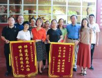 锦旗寄深情 滨城区逸夫小学收到教师节特殊礼物