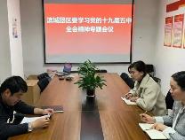 滨州各县市区团组织认真学习贯彻党的十九届五中全会精神