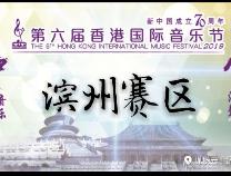 滨州网直播|第六届香港国际音乐节滨州赛区今日启动