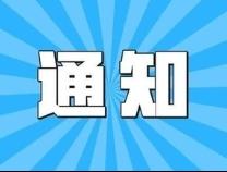 重要通知:滨州暂停办理车驾管业务