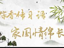 粽香传习语,家国情绵长