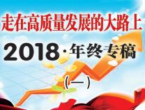 【年终专稿】推动高质量发展成为滨州人民共识和共同行动
