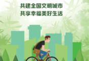 滨州市创建全国文明城市知识有奖竞赛即将开始!快来答题!