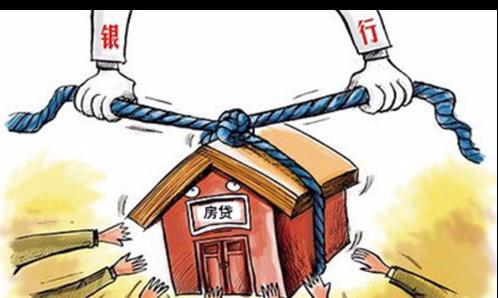 银行房贷资金端口全面收紧 监管层已向大行传达