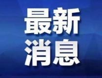 最新!滨州市水文局通报今晨6时五条河流水位