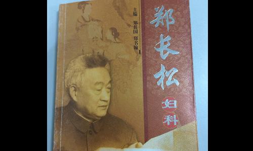 【扒着门缝看历史】(90)齐鲁中医妇科三大流派之滨州郑氏奠基人郑长松