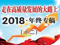 【年终专稿】滨州倾力改善民生 让发展更有温度