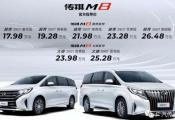 广汽传祺滨州和谊店传祺GS3 POWER/全新M8 双车上市发布会 圆满成功!